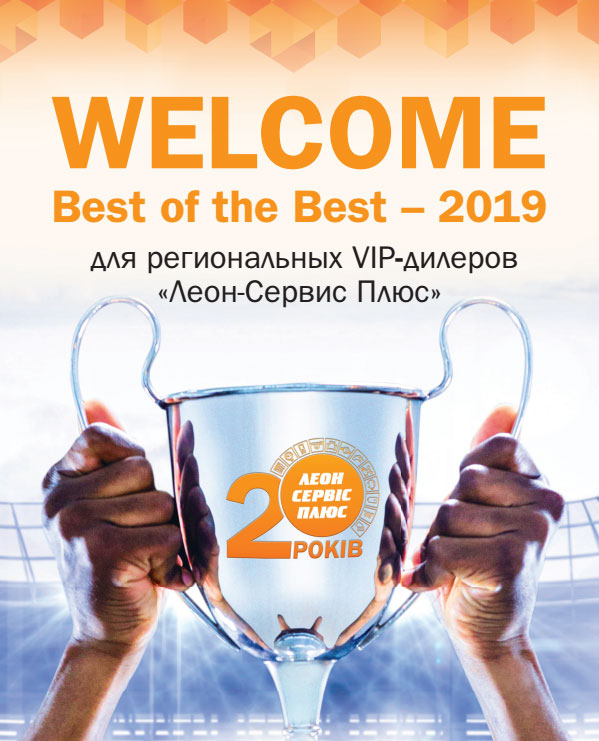 Акція «Welcome Best of the Best 2019»